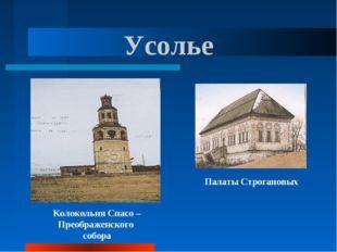 Усолье Колокольня Спасо – Преображенского собора Палаты Строгановых