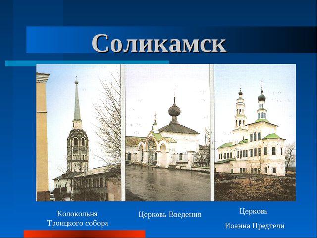 Соликамск Колокольня Троицкого собора Церковь Введения Церковь Иоанна Предтечи