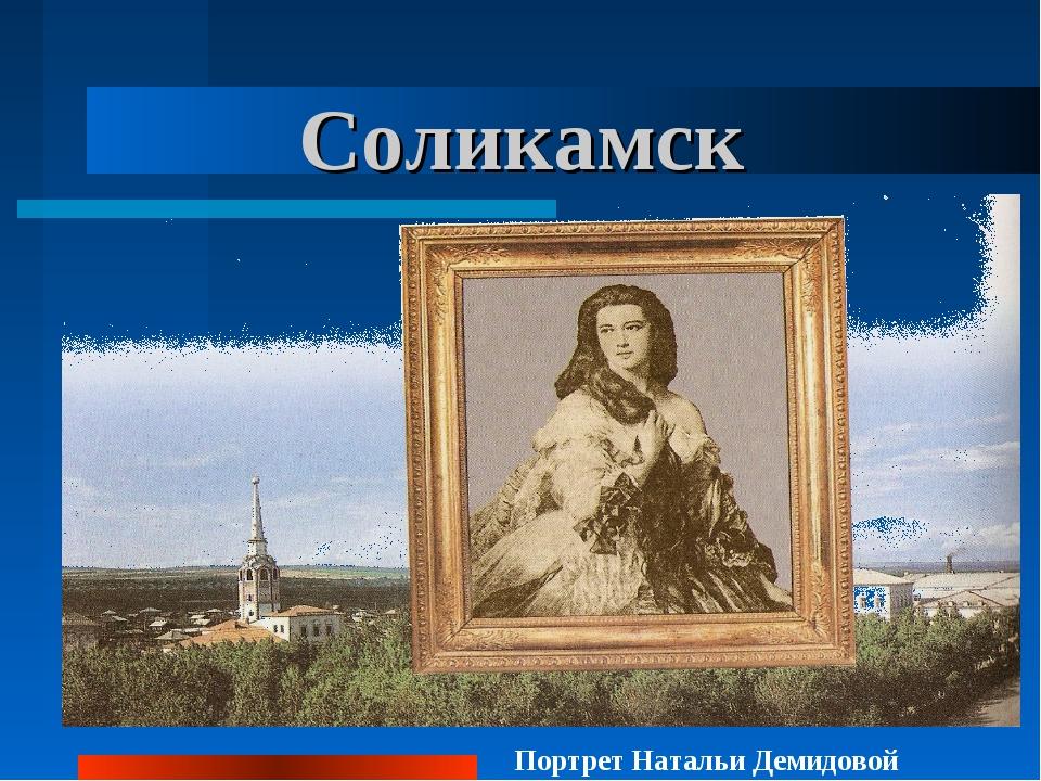 Соликамск Портрет Натальи Демидовой