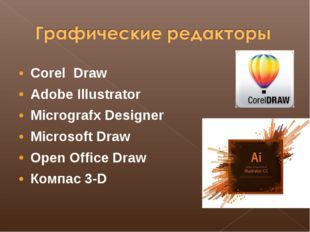 Corel Draw Adobe Illustrator Micrografx Designer Microsoft Draw Open Office D