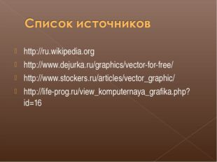 http://ru.wikipedia.org http://www.dejurka.ru/graphics/vector-for-free/ http: