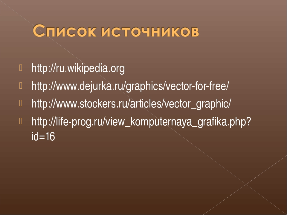 http://ru.wikipedia.org http://www.dejurka.ru/graphics/vector-for-free/ http:...
