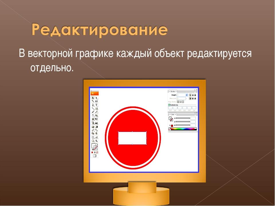 В векторной графике каждый объект редактируется отдельно.