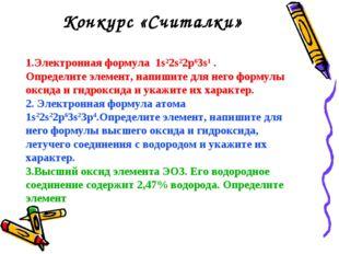 Конкурс «Считалки» 1.Электронная формула 1s22s22p63s1 . Определите элемент, н