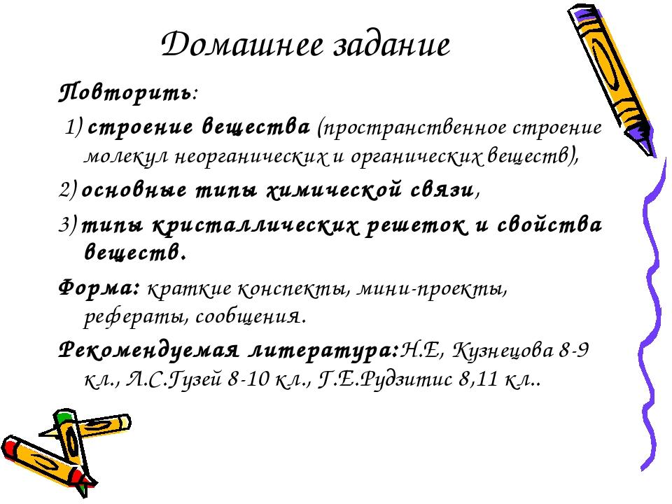 Домашнее задание Повторить: 1) строение вещества (пространственное строение м...