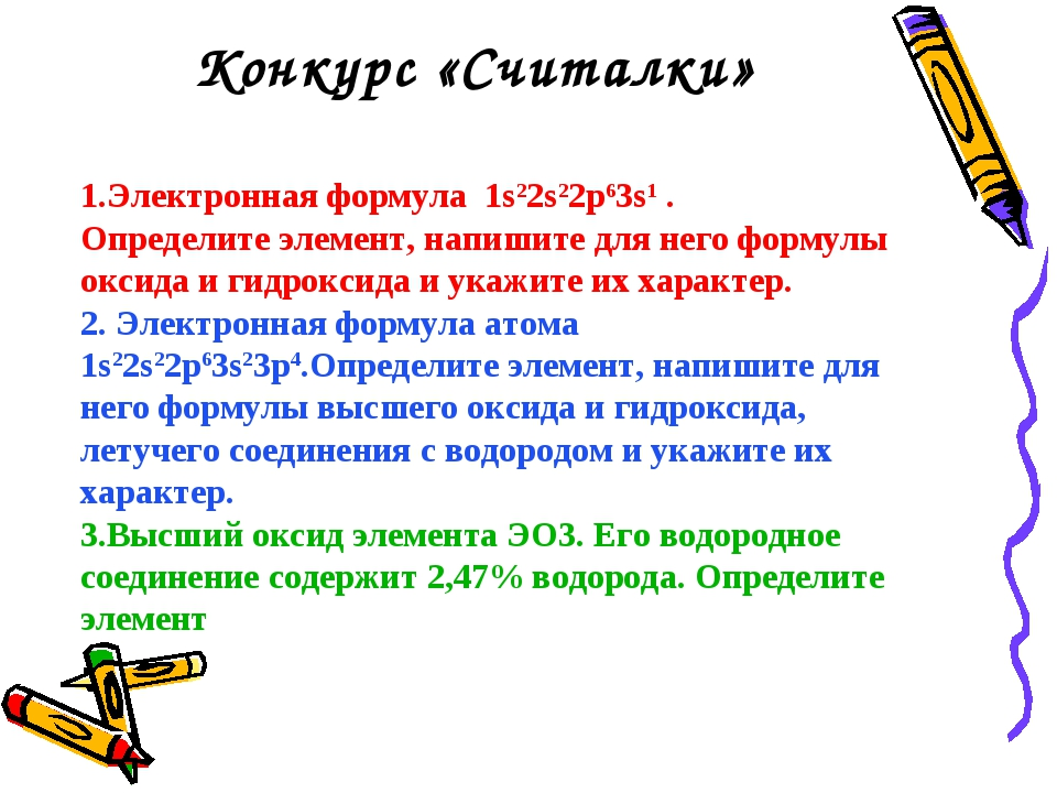 Конкурс «Считалки» 1.Электронная формула 1s22s22p63s1 . Определите элемент, н...