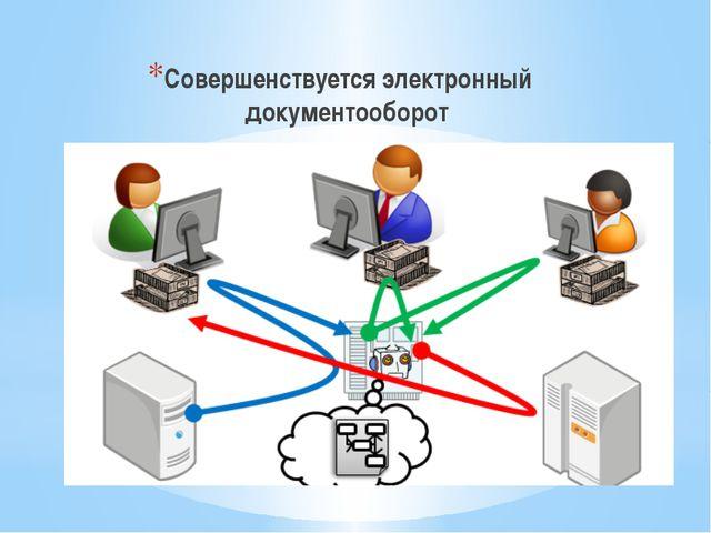 Совершенствуется электронный документооборот