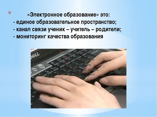 «Электронное образование» это: - единое образовательное пространство; - кана...