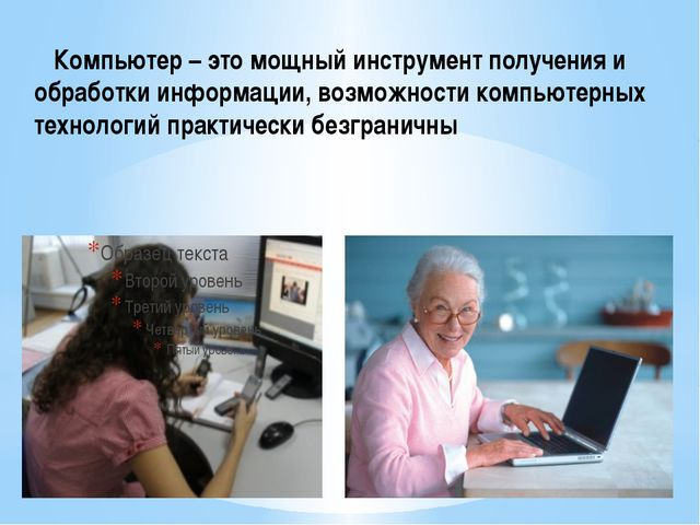 Компьютер – это мощный инструмент получения и обработки информации, возможно...