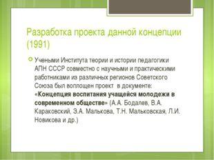 Разработка проекта данной концепции (1991) Учеными Института теории и истории