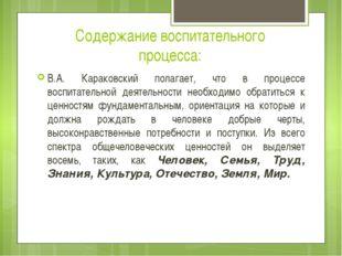 Содержание воспитательного процесса: В.А. Караковский полагает, что в процесс