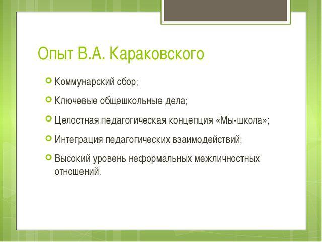 Опыт В.А. Караковского Коммунарский сбор; Ключевые общешкольные дела; Целостн...