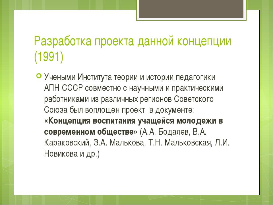 Разработка проекта данной концепции (1991) Учеными Института теории и истории...