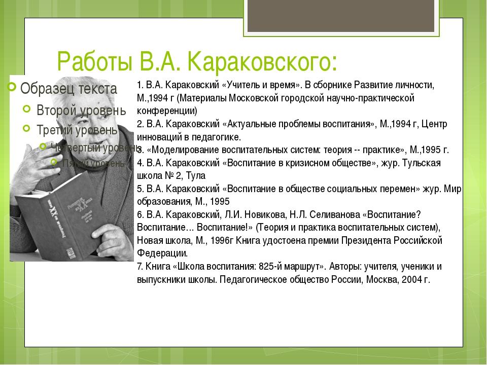 Работы В.А. Караковского: 1. В.А. Караковский «Учитель и время». В сборнике Р...