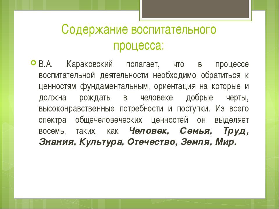 Содержание воспитательного процесса: В.А. Караковский полагает, что в процесс...