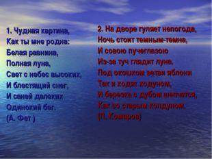 1. Чудная картина, Как ты мне родна: Белая равнина, Полная луна, Свет с небес