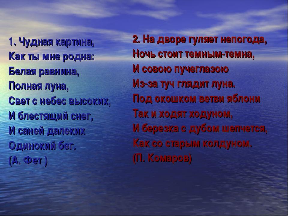 1. Чудная картина, Как ты мне родна: Белая равнина, Полная луна, Свет с небес...