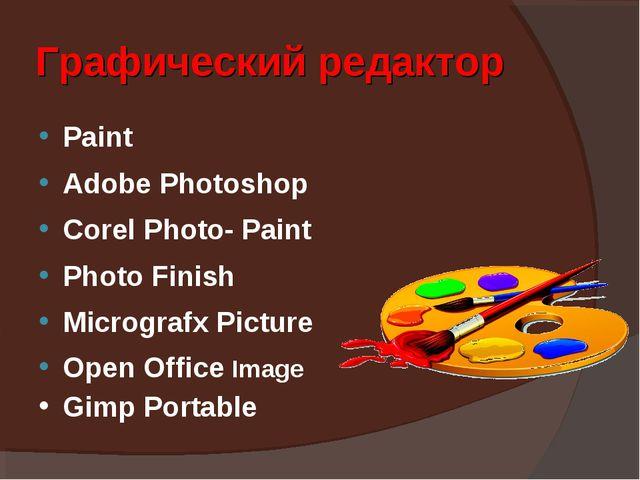 Графический редактор Paint Adobe Photoshop Corel Photo- Paint Photo Finish Mi...