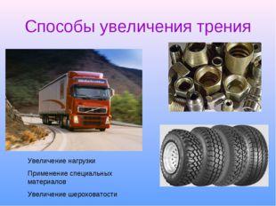 Способы увеличения трения Увеличение нагрузки Применение специальных материал