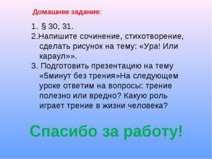 Спасибо за работу! Домашнее задание: § 30, 31. 2.Напишите сочинение, стихотво