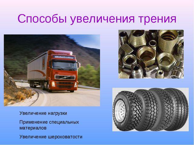 Способы увеличения трения Увеличение нагрузки Применение специальных материал...