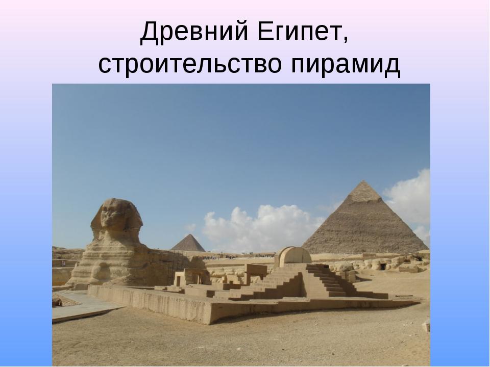 Древний Египет, строительство пирамид