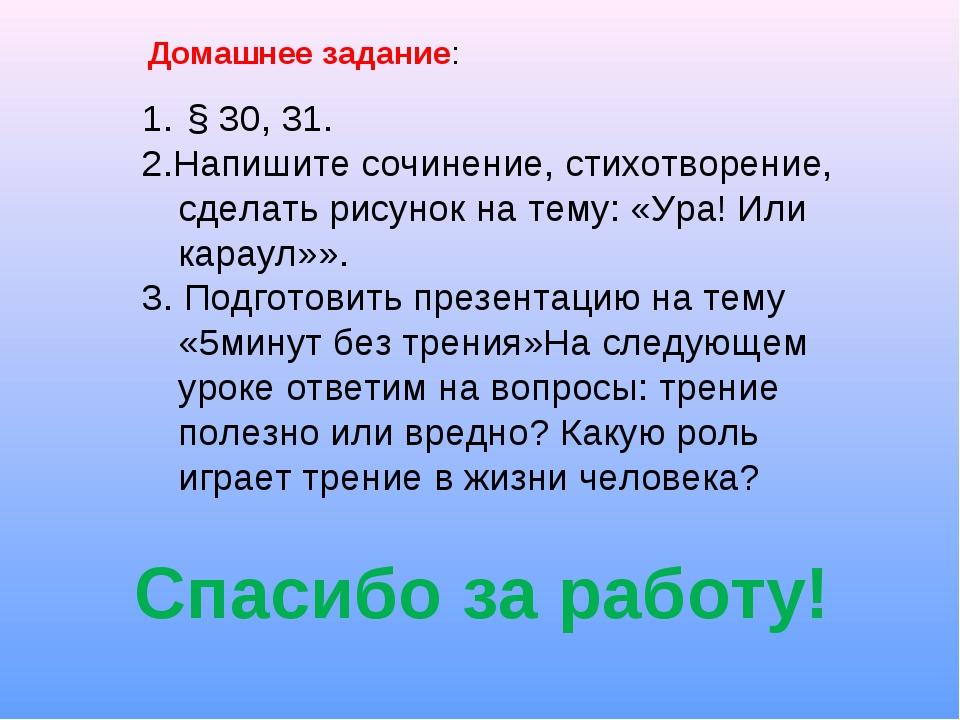 Спасибо за работу! Домашнее задание: § 30, 31. 2.Напишите сочинение, стихотво...