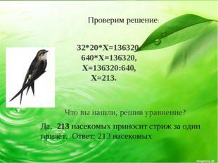 32*20*X=136320. 640*X=136320, X=136320:640, X=213. Что вы нашли, решив уравне