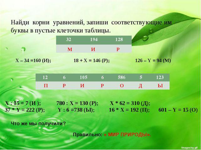 Найди корни уравнений, запиши соответствующие им буквы в пустые клеточки таб...