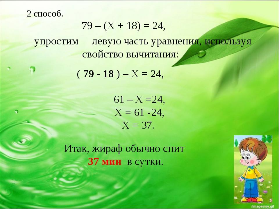 79 – (X + 18) = 24, упростим левую часть уравнения, используя свойство вычит...