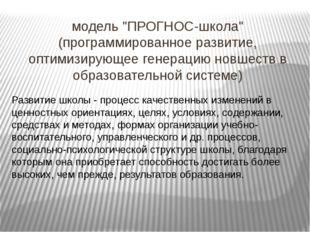 """модель """"ПРОГНОС-школа"""" (программированное развитие, оптимизирующее генерацию"""