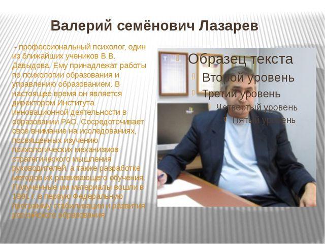 Валерий семёнович Лазарев - профессиональный психолог, один из ближайших учен...