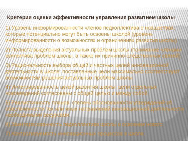 Критерии оценки эффективности управления развитием школы 1).Уровень информиро...