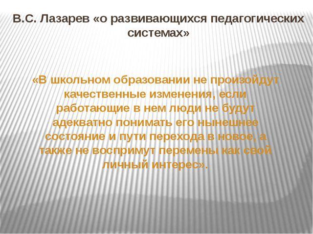 В.С. Лазарев «о развивающихся педагогических системах» «В школьном образовани...