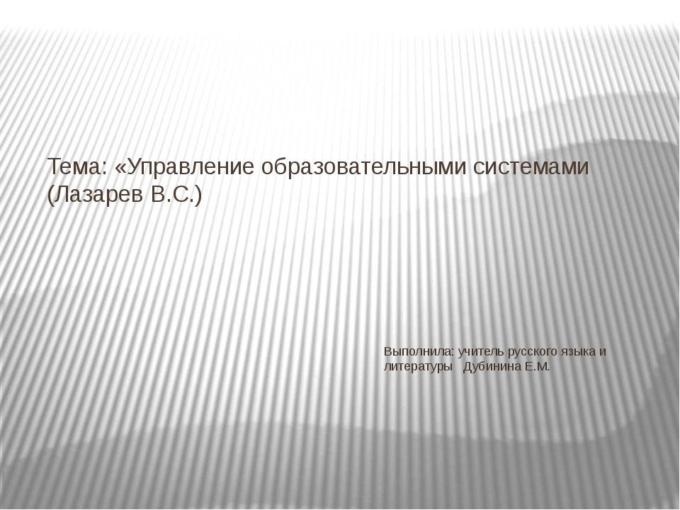 Тема: «Управление образовательными системами (Лазарев В.С.) Выполнила: учител...