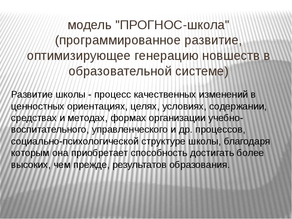 """модель """"ПРОГНОС-школа"""" (программированное развитие, оптимизирующее генерацию..."""