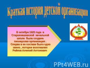 Краткая история детской организации В октябре 1925 года в Староянашевской началь