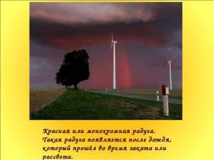 Красная или монохромная радуга. Такая радуга появляется после дождя, который
