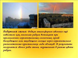 Радужная стена: Редкое атмосферное явление ещё известное как огненная радуга