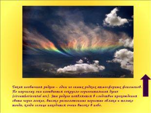 Такая необычная радуга – один из самых редких атмосферных феноменов. По научн