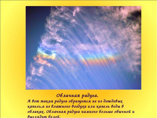 Облачная радуга. А вот такая радуга образуется не из дождевых капель,а из вл...