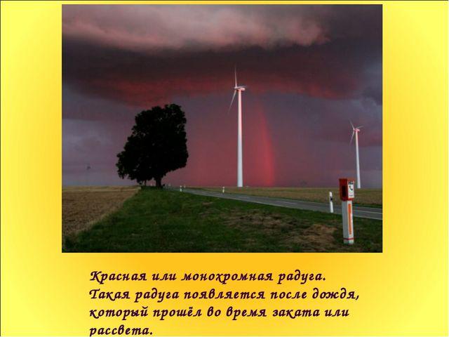 Красная или монохромная радуга. Такая радуга появляется после дождя, который...