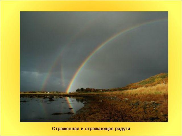 Отраженная и отражающая радуги