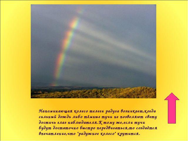 Напоминающая колесо телеги радуга возникает,когда сильный дождь либо тёмные...