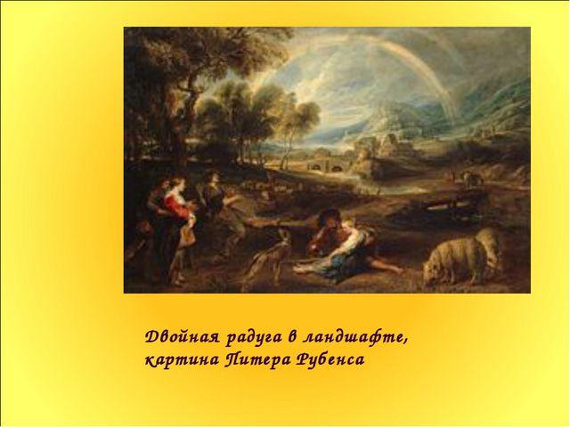 Двойная радуга в ландшафте, картина Питера Рубенса