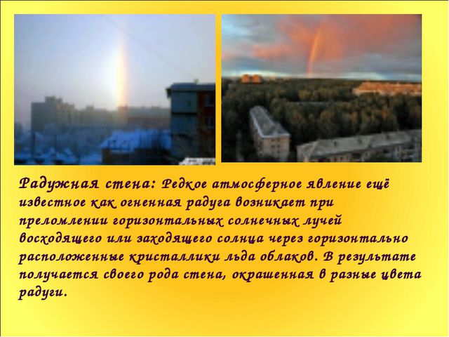 Радужная стена: Редкое атмосферное явление ещё известное как огненная радуга...