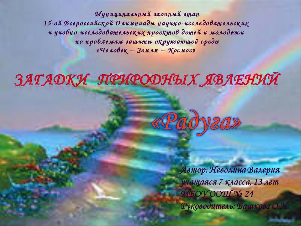 Муниципальный заочный этап 15-ой Всероссийской Олимпиады научно-исследователь...