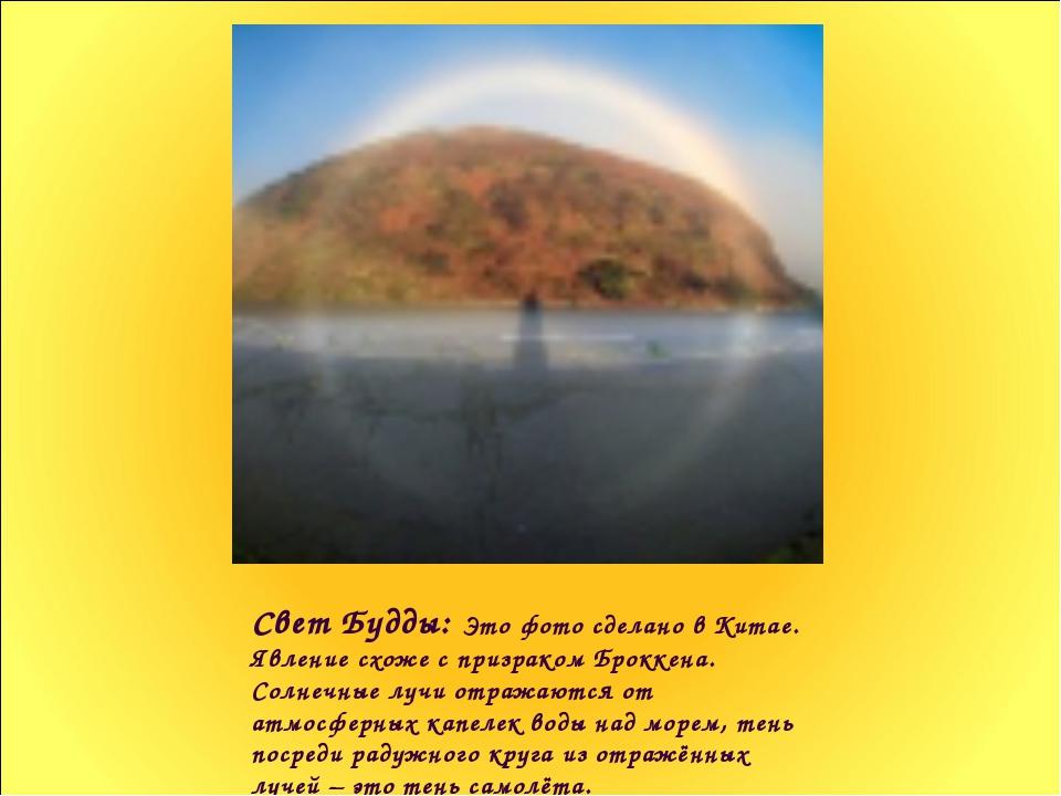 Свет Будды: Это фото сделано в Китае. Явление схоже с призраком Броккена. Сол...
