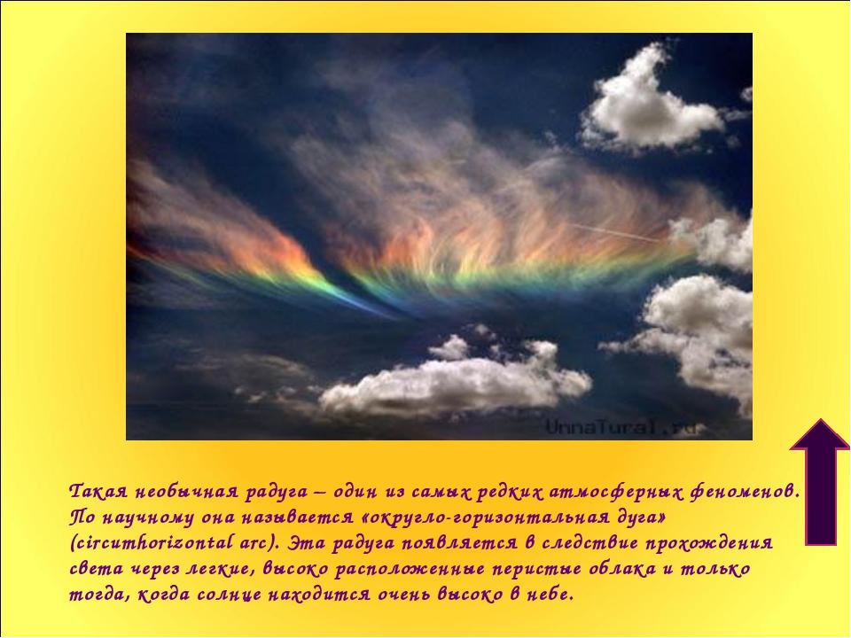 Такая необычная радуга – один из самых редких атмосферных феноменов. По научн...