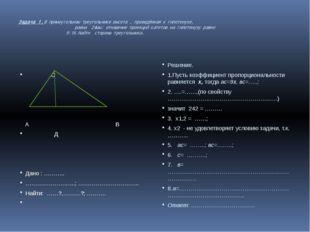 Задача 1.В прямоугольном треугольнике высота , проведённая к гипотенузе, равн
